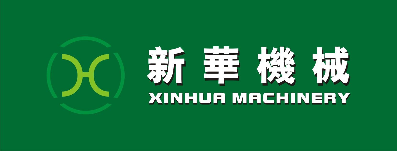 汕头市新华包装机械厂有限公司