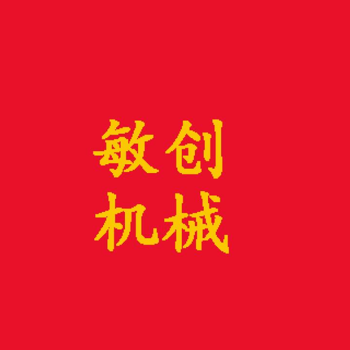 南宁市敏创机械设备有限公司