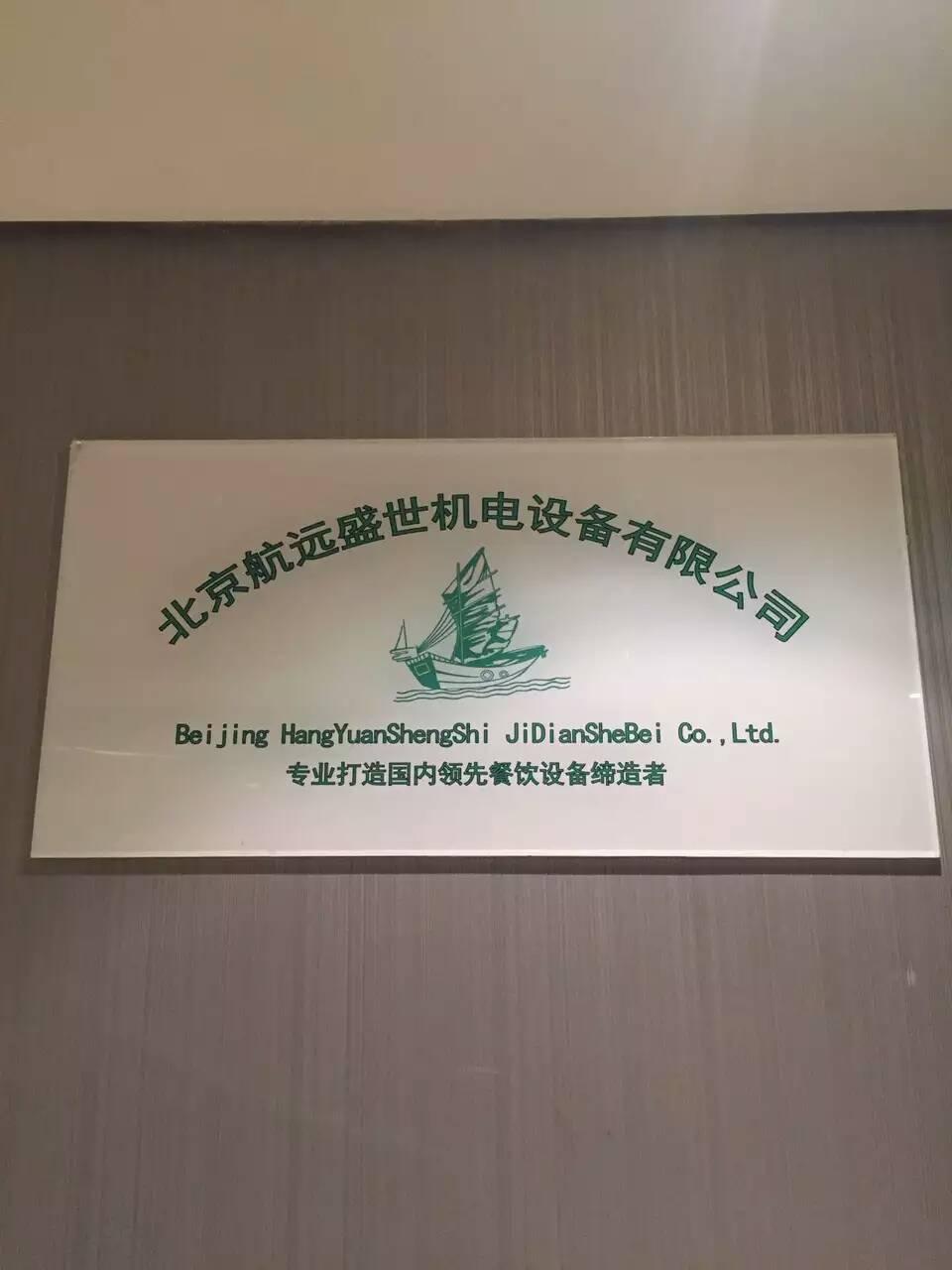 北京航远盛世机电设备有限公司