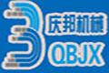 邢台庆邦机械制造有限公司