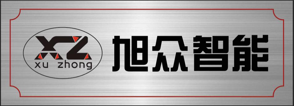 广东旭众智能科技有限公司