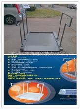 吴江300kg医用透析人体秤;300kg电子轮椅秤