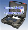 手持喷码机_EBS250喷码机_德国原装进口喷码机