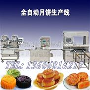 广式月饼机,苏式月饼机,浙江全自动月饼生产线