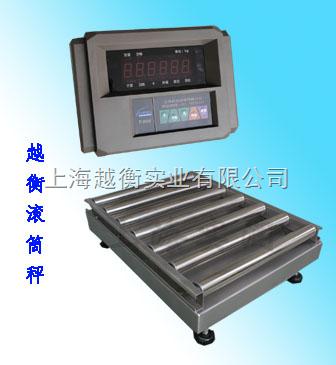 流水线专用滚筒秤,产品输送电子秤