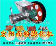【宏阳机械】小型7用膨化机多功能饲料膨化机