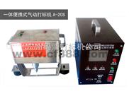 福建泉州便携式气动打码机|惠州发热管激光雕刻机价格|深圳