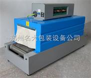供应五金工具收缩包装机 洗手液热收缩包装机 挂面热收缩包装机