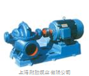 單級雙吸泵,S\SH型雙吸泵