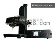 湖北十堰刹车盘气动打码机|深圳奶粉罐光纤激光刻码机价格|惠州