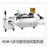 WDSM-Ⅰ型-自动包子馒头机厂家