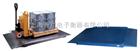DCS-XC-內蒙古帶引坡超低地磅,內蒙古超低有引坡地磅秤銷售點