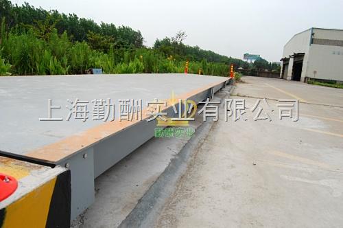 上海地区专卖电子汽车磅厂家:100吨/150吨/200吨地磅