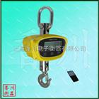OCS-XC-I內蒙古小電子吊秤,稱500公斤小吊秤,1噸以內小吊秤有賣