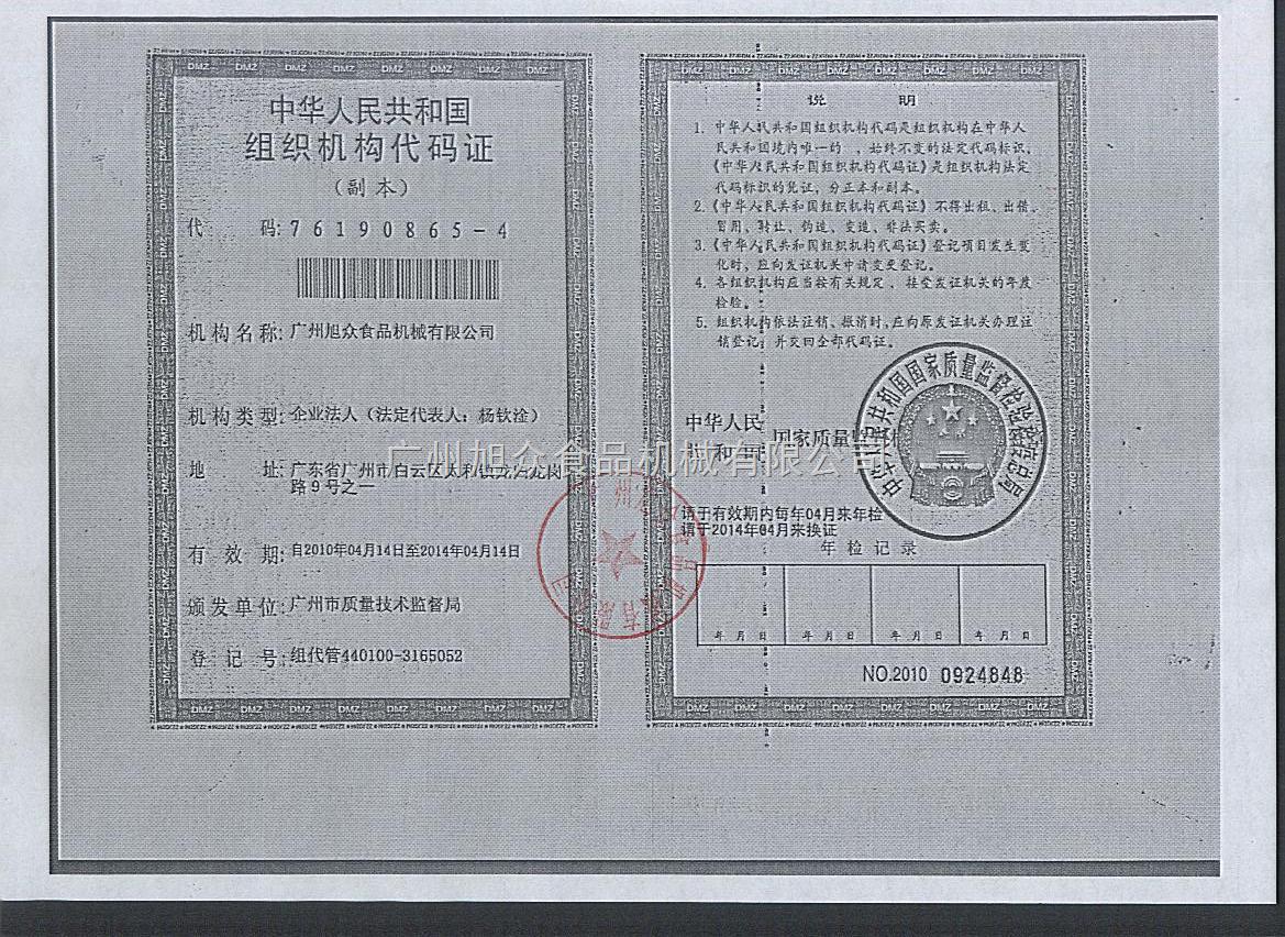 广州旭众食品有限公司