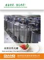 高剪切乳化罐系類