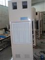CFZ-7.0C-新风净化除湿机