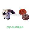 DQC-800T切薯条机