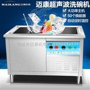 MK1200-商用酒店餐厅食堂餐馆超声波洗碗机餐具消毒清洗机