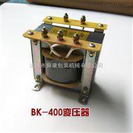 BK400隔离变压器 真空包装机配件 控制变压器 高频变压器