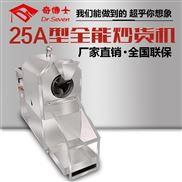 四川成都哪里有新款豪华款25型炒货机炒板栗机卖