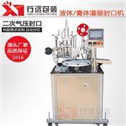 全自動軟管封口機 小型軟管封膜機 醫藥管鋁膜封口機