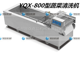 YQX-800广州果蔬清洗机 食堂果蔬清洗机  清洗机厂家