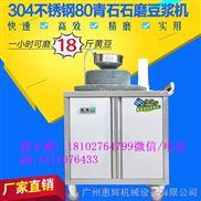 单石磨豆浆机