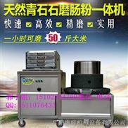 电动石磨米浆机