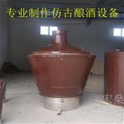 木制釀酒設備 常年定制仿古蒸酒機