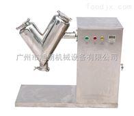 V-10饲料混合机,不锈钢粉末混合机