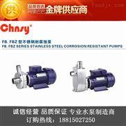 耐腐蚀化工泵生产厂家:FB不锈钢离心泵_耐腐蚀离心泵
