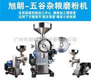 流动式不锈钢汽油磨粉机|五谷杂粮研磨机
