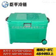 冷藏箱厂家直销正品臣平80L血液冷藏箱保冷效果超长