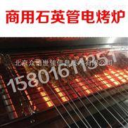 石英管电烤炉无烟商用电烧烤炉电烤炉石英管电热烤串大型号大功率