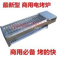 商用电烤炉大功率石英管电烤串炉环保无烟节能电烤羊肉串机
