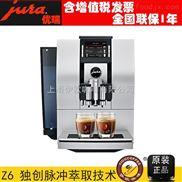 JURA优瑞 Z6 意式全自动咖啡机进口 液晶屏脉冲萃取行货