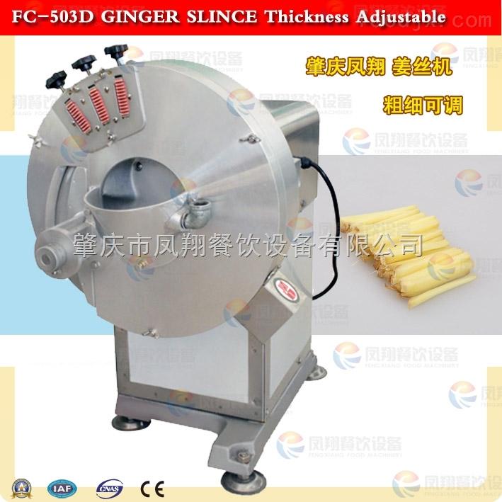 生鱼片姜丝 超细姜丝机 广西 切细姜丝机