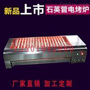 瑞玲达远红外线石英管电烧烤炉  商用节能环保大功率不锈钢烤箱烤肉串