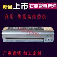 石英管电热管电烤炉商用大功率无烟环保电烤炉