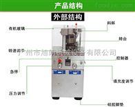 XYP-9小型旋转式压片机不锈钢材质
