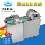 小型电动切菜机商用多功能切菜机 全自动食品加工设备