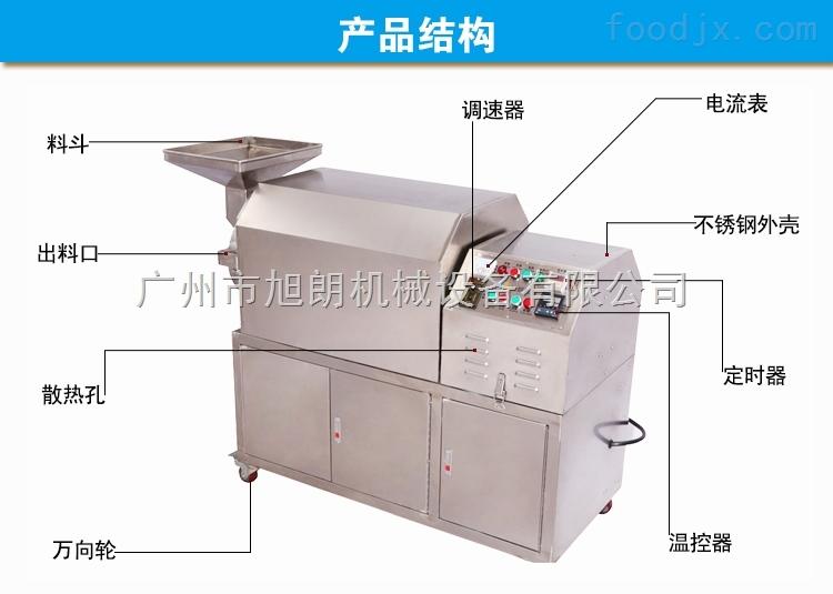 板栗炒货机,不锈钢炒栗机,炒花生机供应