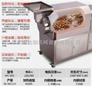 全自动电热型豪华炒货机|商用板栗炒货机