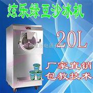 廣州炫樂小型綠豆沙冰機廠家直銷,綠豆冰沙機價格