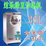 广州市炫乐大型绿豆沙冰机,绿豆冰沙机价格