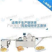 SZ-09C-全自动仿手工酥饼机批发