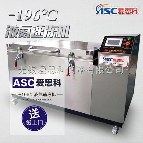 柜式小型液氮速冻机