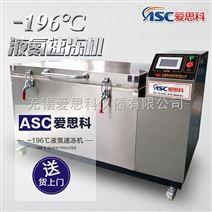 柜式小型液氮速凍機設備