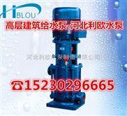 利欧立式多级泵32DL5-10*4管道循环泵消防喷淋泵热水锅炉给水泵清水离心泵增压泵